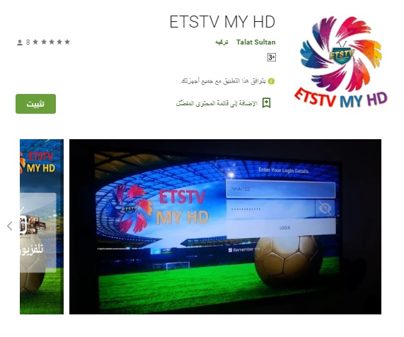 ETSTV-MY-HD-صورة-جوجل-بلاى